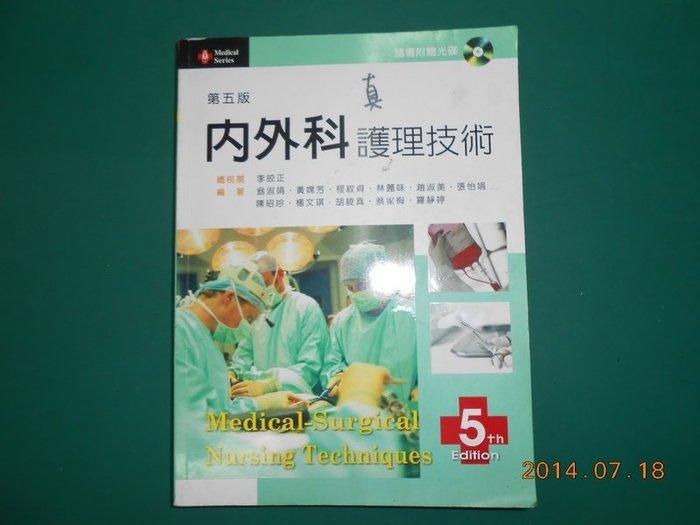 《內外科護理技術》七成新 2012年五版 新文京開發出版 ISBN:9789862365809 附光碟,有劃記【CS超聖