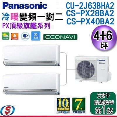 含裝【信源】4+6坪【Panasonic冷暖變頻一對二冷氣】CS-PX28BA2+40BA2+CU-2J63BHA2