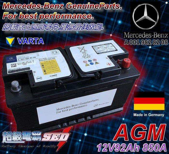 【電池達人】德國賓士 奔馳 BENZ 正廠電池 12V92AH AGM G14 VARTA S350 E400 E500