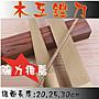 *墨言齋*41111 木雕銼刀 木銼刀 不含把- 長度...