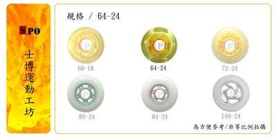 【士博】直排輪專用輪 DIY自己來(PU高彈性 直徑64mm / 寬24mm) 整組 8顆輪 +墊片 +培林