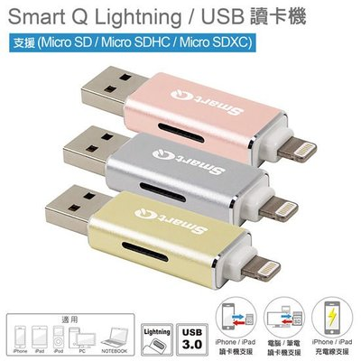 [哈GAME族]全新 Smart Q CRU-008 Lightning/USB SDXC APPLE讀卡機