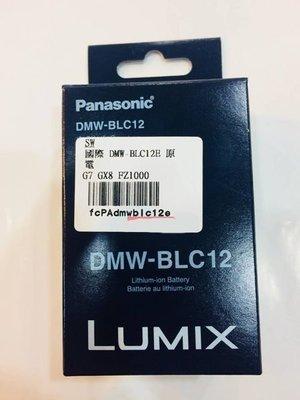【完整盒裝】國際 Panasonic DMW-BLC12 原廠電池 1200mah DMW-BLC12 E