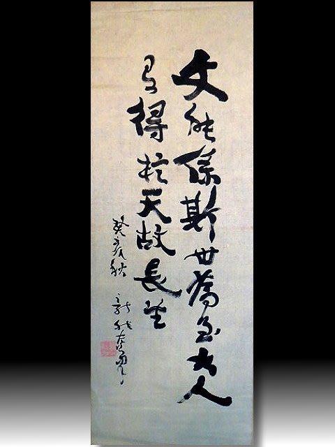 【 金王記拍寶網 】S1128  中國當代書法名家 費新我款 手繪書法 一張 罕見 稀少~
