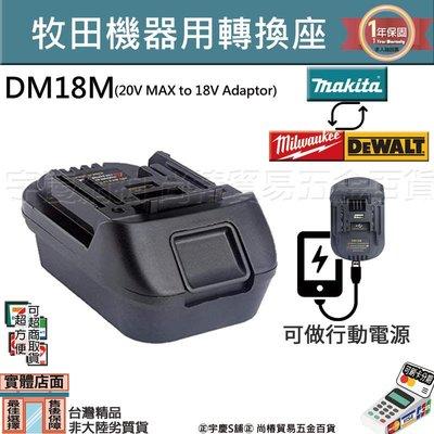 ㊣宇慶S鋪㊣刷卡分期|DM18M|電池轉接座 DEWALT 得偉 米沃奇 makita 牧田 電源轉換器 18V 轉接