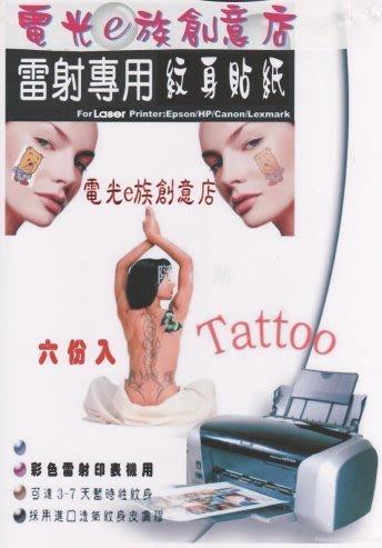 雷射彩色紋身貼紙~紋身圖案自己來,讓您的婚禮,生日.秀場更酷,A4一包6入,只要399元