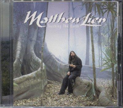 【塵封音樂盒】風潮唱片 - 馬修連恩 Matthew Lien - 美麗新世界 Touching The Earth