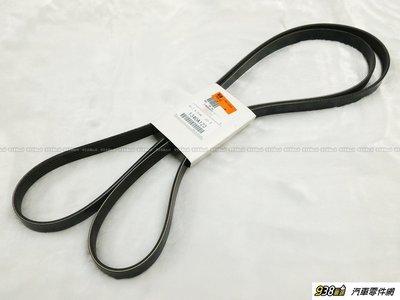 938嚴選 正廠 FORTIS OUTLANDER 整體皮帶 原廠 綜合皮帶 發電機皮帶 動力皮帶 外皮帶 發電機 皮帶