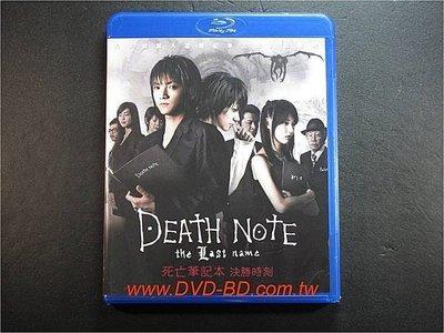 [藍光BD] - 死亡筆記本 : 決勝時刻 Death Note : The Last Name ( 台灣正版 )