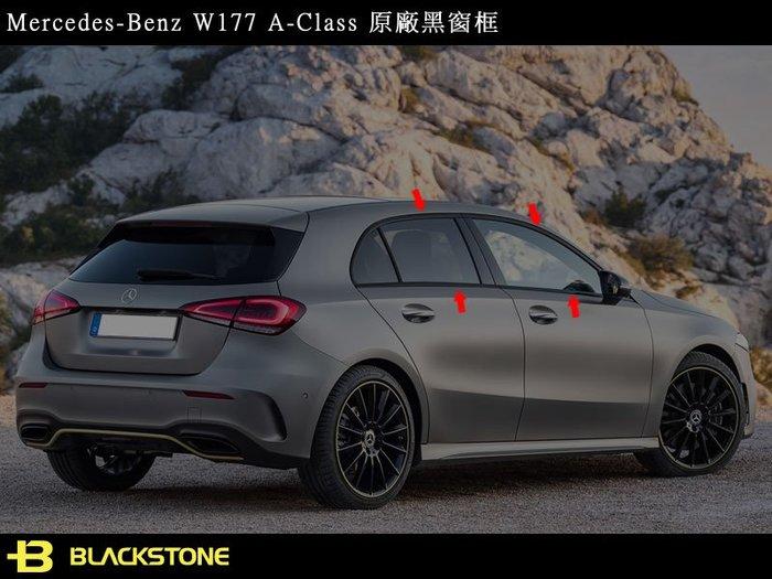 [黑石研創] Benz 賓士 原廠 W177 A-Class 夜色套件 黑窗框 窗框 飾條 【J1563】