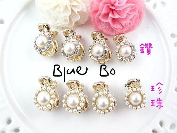 ~*BlueBo*~正韓 韓國飾品 質感氣質珍珠水鑽 小抓夾 鯊魚夾/抓夾(單支價)