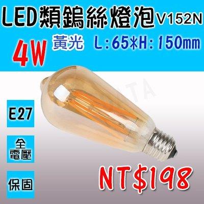 §LED333§(33HV152N) LED-4W類鎢絲燈泡 木瓜型 取代鹵素燈泡 橢圓 工業風燈具