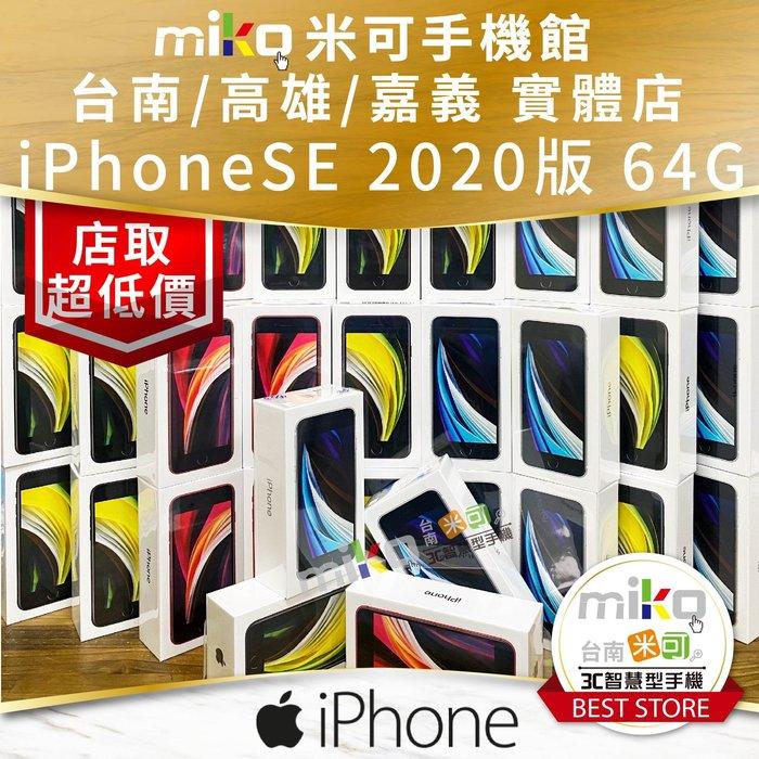 【國華MIKO米可手機館】APPLE iPhone SE 2020年版 4.7吋 64G 黑空機價$12490歡迎詢問