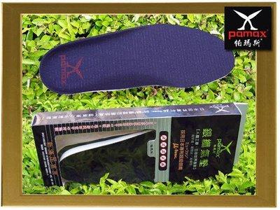 美迪-PAMAX帕瑪斯氣墊鞋『銀纖氣墊...