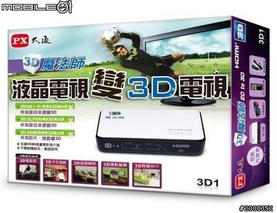 PX 大通 液晶電視 變 3D電視 3D魔法師 3D1