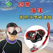 【TreeWalker 露遊】高級悠游海洋浮潛蛙鏡組(成人) 鋼化玻璃 全乾式 (蛙鏡+呼吸管)