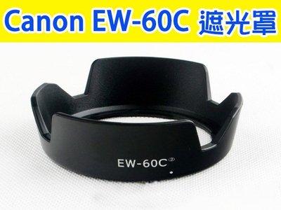Canon EW-60C II 二代 遮光罩 蓮花瓣18-55mm 28-80mm 28-90mm 650D 600D 台中市