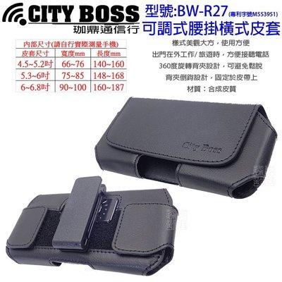 捌CB經典款 SONY E6653 Z5 F8331 XR 腰掛加大皮套橫式橫入 BWR27可調式橫式腰間保護套