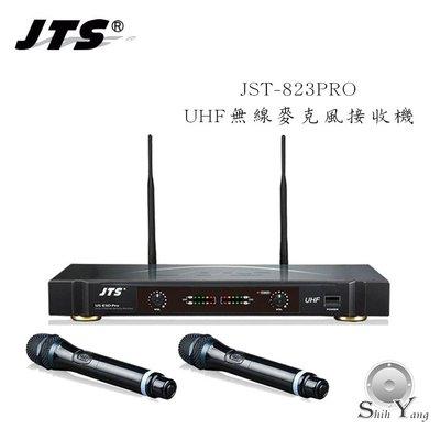 JTS JST-823PRO UHF無線麥克風接收機【公司貨保固+免運】