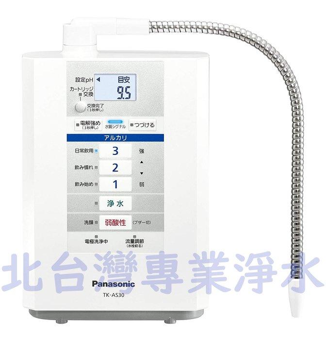 含安裝 Panasonic 國際牌 鹼性離子整水器 電解水機 TK-AS30 TK AS30 北台灣專業淨水