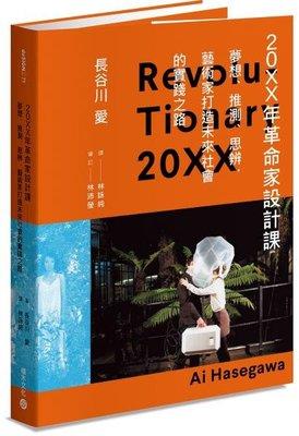 20XX年革命家設計課──夢想、推測、思辨,藝術家打造未來社會的實踐之路