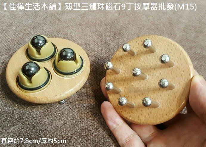 【佳樺生活本舖】客製化一組100個薄型三龍珠磁石9丁按摩器M15無痕磁能滾珠刮痧器批發/推拿指壓器刮痧梳刮痧板經絡頭部