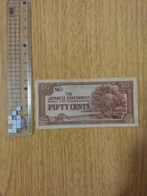 大日本帝國政府50分紙鈔(JAPANASE GOVERNMENT FIFTY CENTS)