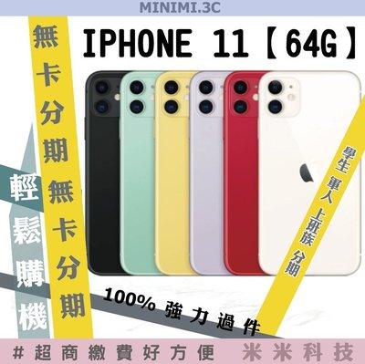 IPHONE 11 64G 另有128G 256G 全新 無卡分期6期專案 可二手機福利機貼換【MINIMI3C】