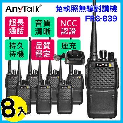 【3C王國】AnyTalk FRS-839 業務型免執照無線對講機 8入 遠距離 可寫碼 車隊 保全 工廠