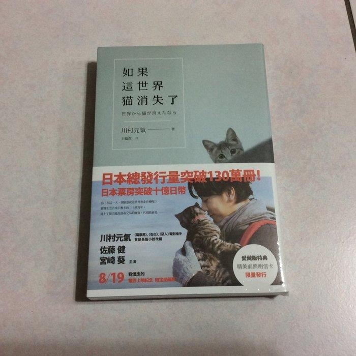 如果這個世界貓消失了/川村元氣/春天出版/全新包膜