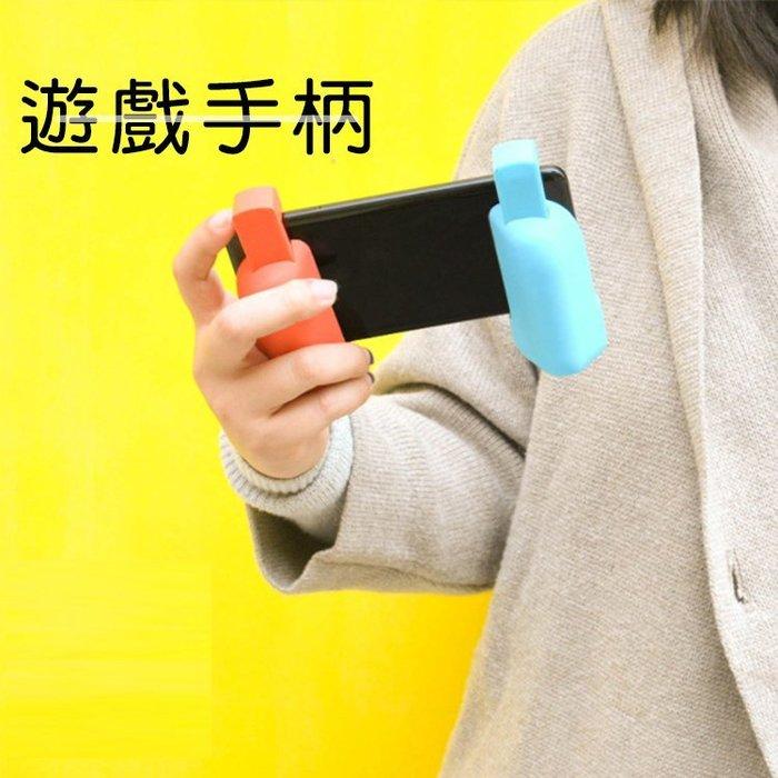 4 手機遊戲手柄 手把 Switch 手遊神器 傳說對決 適用6吋以下手機 讓你手感更順暢