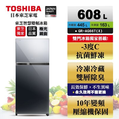 TOSHIBA東芝 608公升 變頻雙門冰箱GR-AG66T(X)