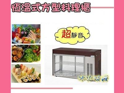 《冰火快遞》【卡布里】3.3尺 桌上型溫控方型料理櫃  冷藏櫃  壽司櫃 日本料理台 氣冷式