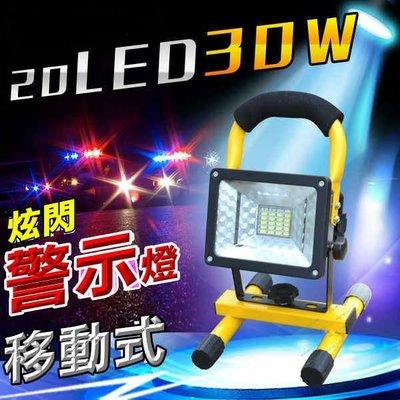(不含電池)LED移動式工作帶紅藍警示照明燈 投光燈 強光探照燈 工地移動工作燈 紅藍閃光警示燈 泛光燈  手提手電筒