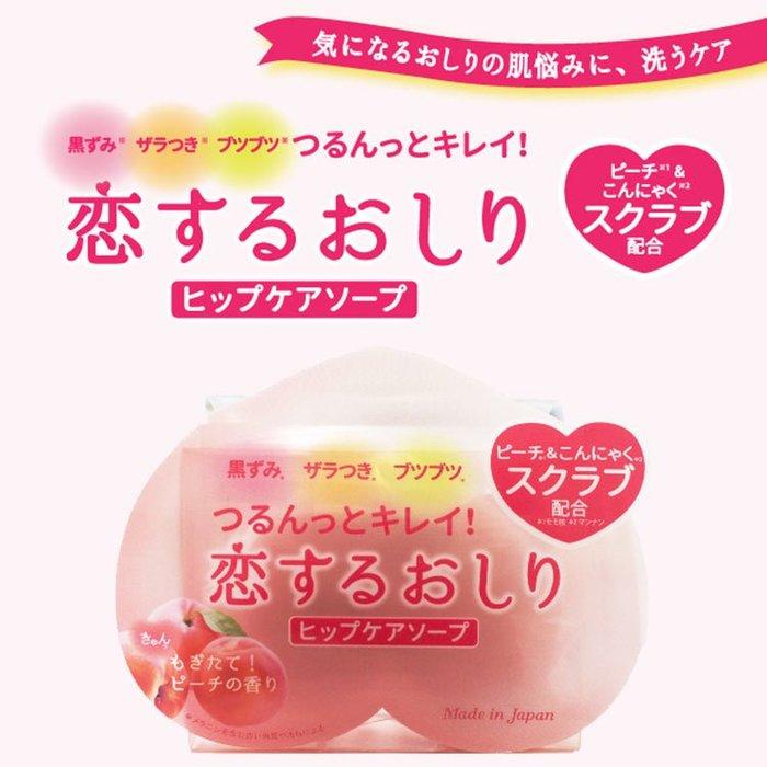 美妝 ◎日本◎ PELICAN 蜜桃去角質皂 美臀皂 磨砂 日本製
