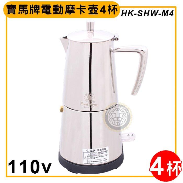 寶馬牌電動摩卡壺4杯(110v) HK-SHW-M4 咖啡壺 濃縮咖啡 拿鐵 咖啡用品 大慶餐飲設備