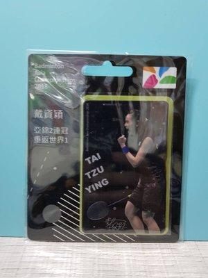 戴資穎2018亞錦賽2連冠紀念悠遊卡-070202
