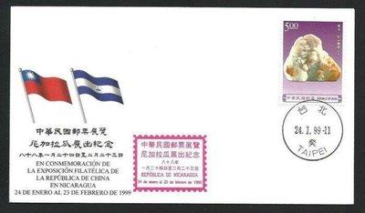 【萬龍】(外展74)中華民國郵票展覽尼加拉瓜展出紀念信封