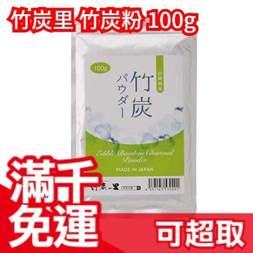 日本製 竹炭里 可食用竹炭粉 100g 可當作食用色素使用 烘焙 糕點餅乾 手作 聖誕節情人節❤JP Plus+