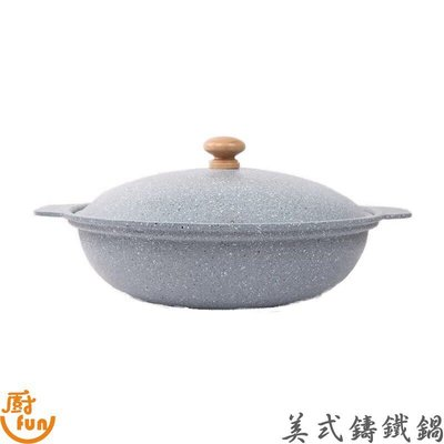 [現貨]  美式鑄鐵鍋-28cm 麥飯石鑄鐵鍋 煲湯 砂鍋 三杯雞 三杯田雞 味增魚湯 餐廳