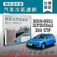 Jt車材 - 蜂巢式活性碳冷氣濾網 - 現代 HYUNDAI I30-CW 2010-2011年 附發票