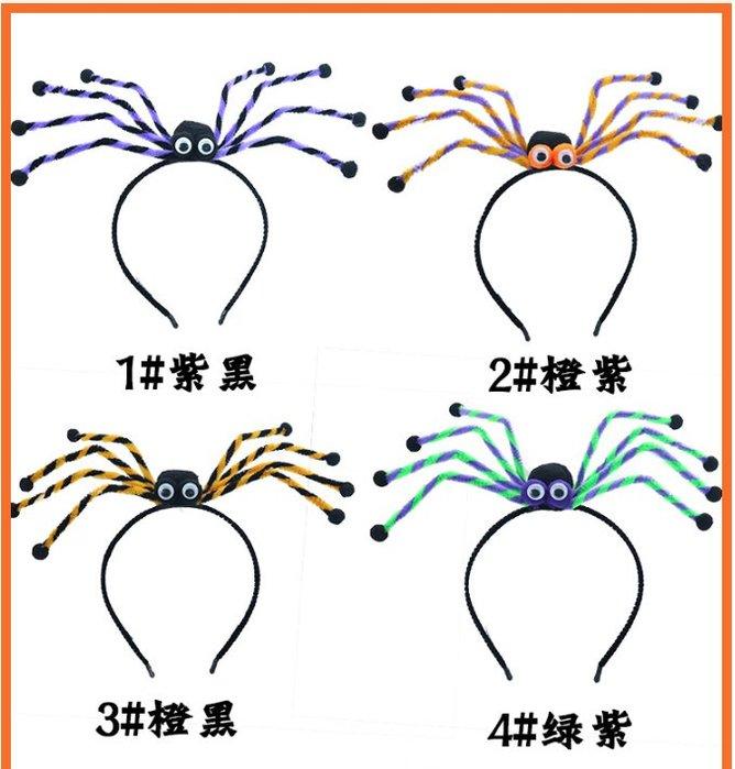 乂世界派對乂 萬聖節頭飾/萬聖節髮箍/蜘蛛髮箍