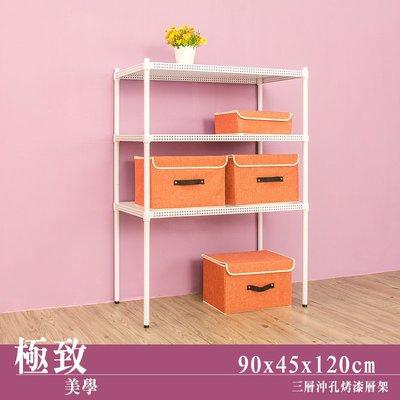 層架【UHO】 90x45x120cm 三層沖孔鐵架-烤漆白