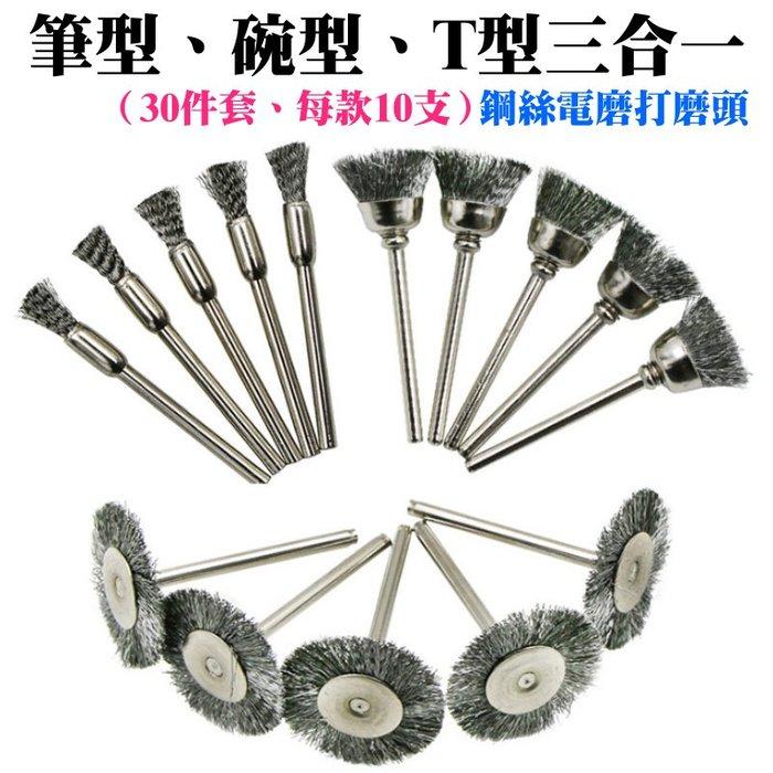 【台灣現貨】[199特賣]筆型、碗型、T型三合一鋼絲電磨打磨頭(30件套、每款10支)#3mm柄 除鏽 去毛刺 拋光