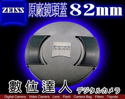 【數位達人】ZEISS 原廠鏡頭蓋 82mm 祼裝 另售 43mm 67mm 72mm 95mm
