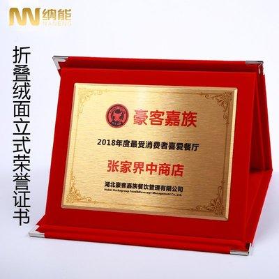 預購款-榮譽證書定制絨面內芯可打印高檔證書結業獎狀頒獎定做授權聘書