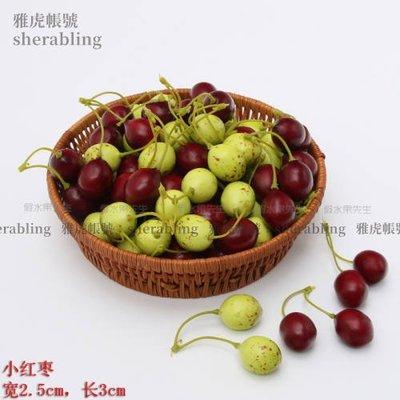 (MOLD-A_027)仿真小水果假水果蔬菜模型攝影道具耳環頭飾工藝品配件仿真紅棗