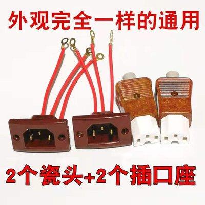 包郵電鍋電源線配件套裝 三孔品字型插座 陶瓷三孔插頭電飯煲插頭-毛