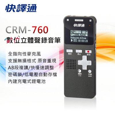 快譯通 全指向麥克風數位立體聲16G錄音筆(CRM-760)