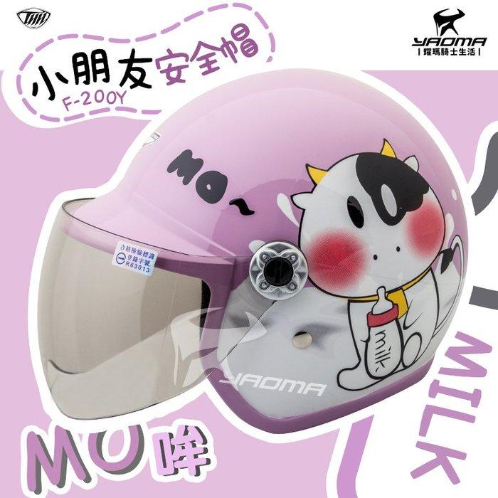 THH 兒童安全帽 F-200Y MO哞牛 粉紫 童帽 小朋友安全帽 附抗UV鏡片 乳牛 F200Y 耀瑪騎士機車部品